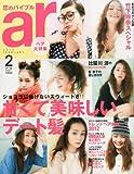 ar (アール) 2012年 02月号 [雑誌]