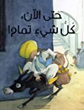 img - for Hatta Al an: So Far So Good (Arabic Edition) book / textbook / text book