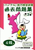 「ハングル」能力検定試験過去問題集〈4級〉 第3巻 (3) (CD付)