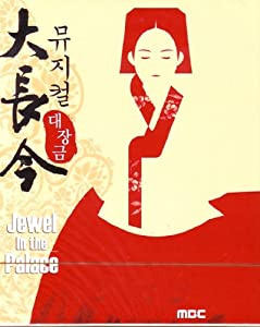 Dae Jang Geum / Jewel in the Palace: Complete Box Set