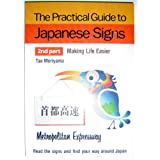 The Practical Guide to Japanese Signs: Making Life Easier, Part 2 (v. 2) ~ Tae Moriyama