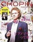 CHOPIN (ショパン) 2012年 07月号 [雑誌]