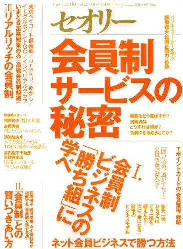 会員制サービスの秘密 〔セオリー〕2010 vol.2