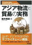 図解 アジア物流と貿易の実務 (B&Tブックス)