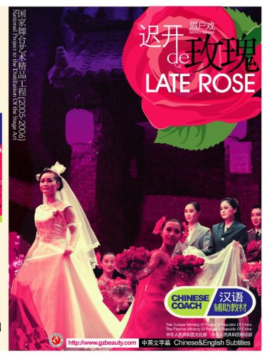 Late Rose (Meihu Drama)