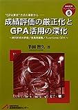 成績評価の厳正化とGPA活用の深化―絶対的相対評価/教員間調整/functional GPA (高等教育ハンドブック)