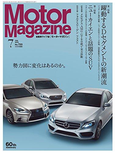 Motor Magazine (モーターマガジン) 2015年7月号 [雑誌]