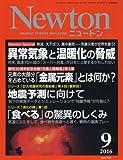 Newton(ニュートン) 2016年 09 月号 [雑誌]