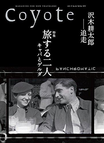 Coyote No.55 ◆ 旅する二人 キャパとゲルダ 追走 沢木耕太郎