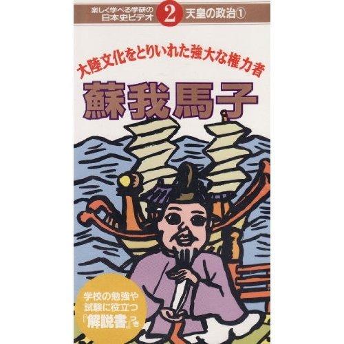 日本史ビデオ 2 蘇我馬子 (2)[ビデオ]