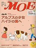 MOE (モエ) 2009年 06月号 [雑誌]