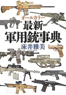 Amazon.co.jp: オールカラー最新<b>軍用銃</b>事典改訂版: 床井 雅美: 本