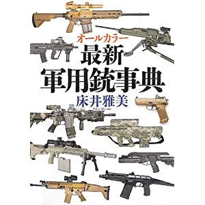 Amazon.co.jp: オールカラー最新<b>軍用銃</b>事典: 床井 雅美: 本