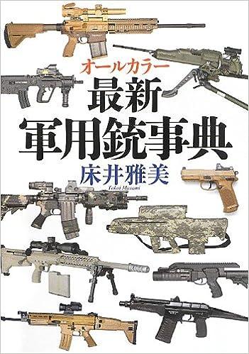 Amazon.co.jp: オールカラー最...