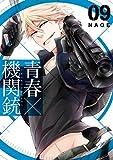 青春×機関銃 9巻 (デジタル版Gファンタジーコミックス)