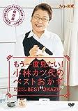 【Amazon.co.jp限定】保存版 もう一度見たい! 小林カツ代のベストおかず [DVD]