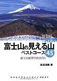 富士山の見える山 ベストコース45 (ヤマケイアルペンガイドNEXT)