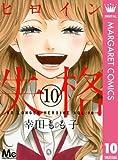 ヒロイン失格 10 (マーガレットコミックスDIGITAL)