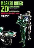 仮面ライダーZO 完全版 (IDコミックス/REXコミックス) (IDコミックス REXコミックス)
