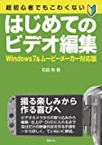 はじめての ビデオ編集 : Windows7 & ムービーメーカー 対応版