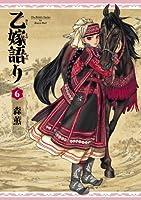 乙嫁語り 6巻 (ビームコミックス(ハルタ))
