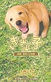 きな子~見習い警察犬の物語~ (小学館ジュニアシネマ文庫)