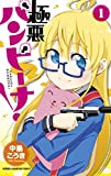 極悪バンビーナ! 1 (少年チャンピオン・コミックス)