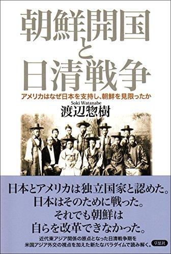 朝鮮開国と日清戦争: アメリカはなぜ日本を支持し、朝鮮を見限ったか