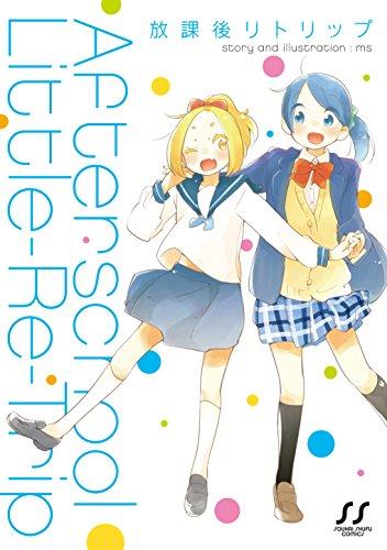 afterschool-little-re-trip-soukai-shufu-comics-japanese-edition