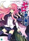 ゼロの使い魔 第11巻 2007-05発売