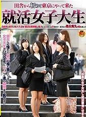 就活女子大生 [DVD]