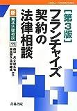 フランチャイズ契約の法律相談 (新・青林法律相談)