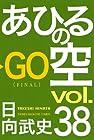 あひるの空 第38巻 2013年07月17日発売