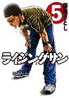 ライジングサン(5) (アクションコミックス)