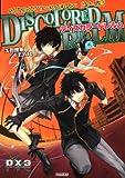 ダブルクロス The 3rd Edition ステージ集  ディスカラードレルム(矢野 俊策/F.E.A.R.)