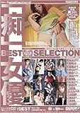 [痴]女優 BEST SELECTION [DVD]