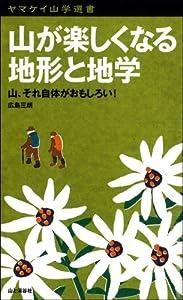 山が楽しくなる地形と地学 (ヤマケイ山学選書)