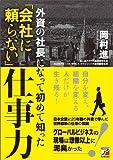 外資の社長になって初めて知った「会社に頼らない」仕事力 (Asuka business & language book)