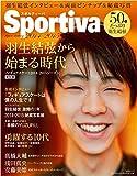 Sportiva フィギュアスケート 羽生結弦の激闘