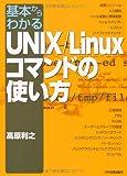 基本からわかる UNIX/Linuxコマンドの使い方