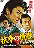 抗争の挽歌 Blu-ray