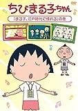 ちびまる子ちゃん「まる子、江戸時代に憧れる」の巻[DVD]