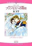 プリンセスへの階段_セイキのウエディング:サン・ミッシェルオウコク編 Ⅳ (ハーレクインコミックス)