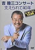 吉幾三コンサート 支えられて40年 [DVD]