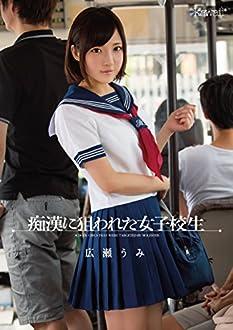 チカンに狙われた女子校生 広瀬うみ kawaii [DVD]