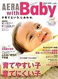 AERA with Baby (アエラウィズベイビー) 2009年 04月号 [雑誌]