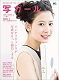 写ガール Vol.28[雑誌]