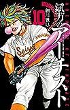 錻力のアーチスト(10): 少年チャンピオン・コミックス