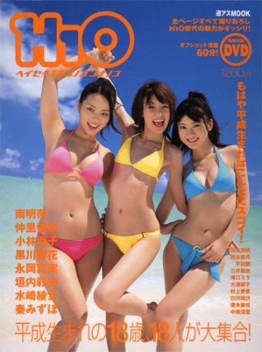 H1O ヘイセイ1ネンノオンナノコ(DVD付) (アスキームック 週アスMOOK)