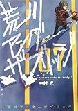 荒川アンダーザブリッジ 7 (ヤングガンガンコミックス)